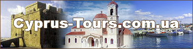 Кипр - туры на Кипр, отдых на Кипре, отели Кипра, отзывы о Кипре